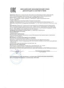 Евразийский Экономический союз о декларациях соответствии