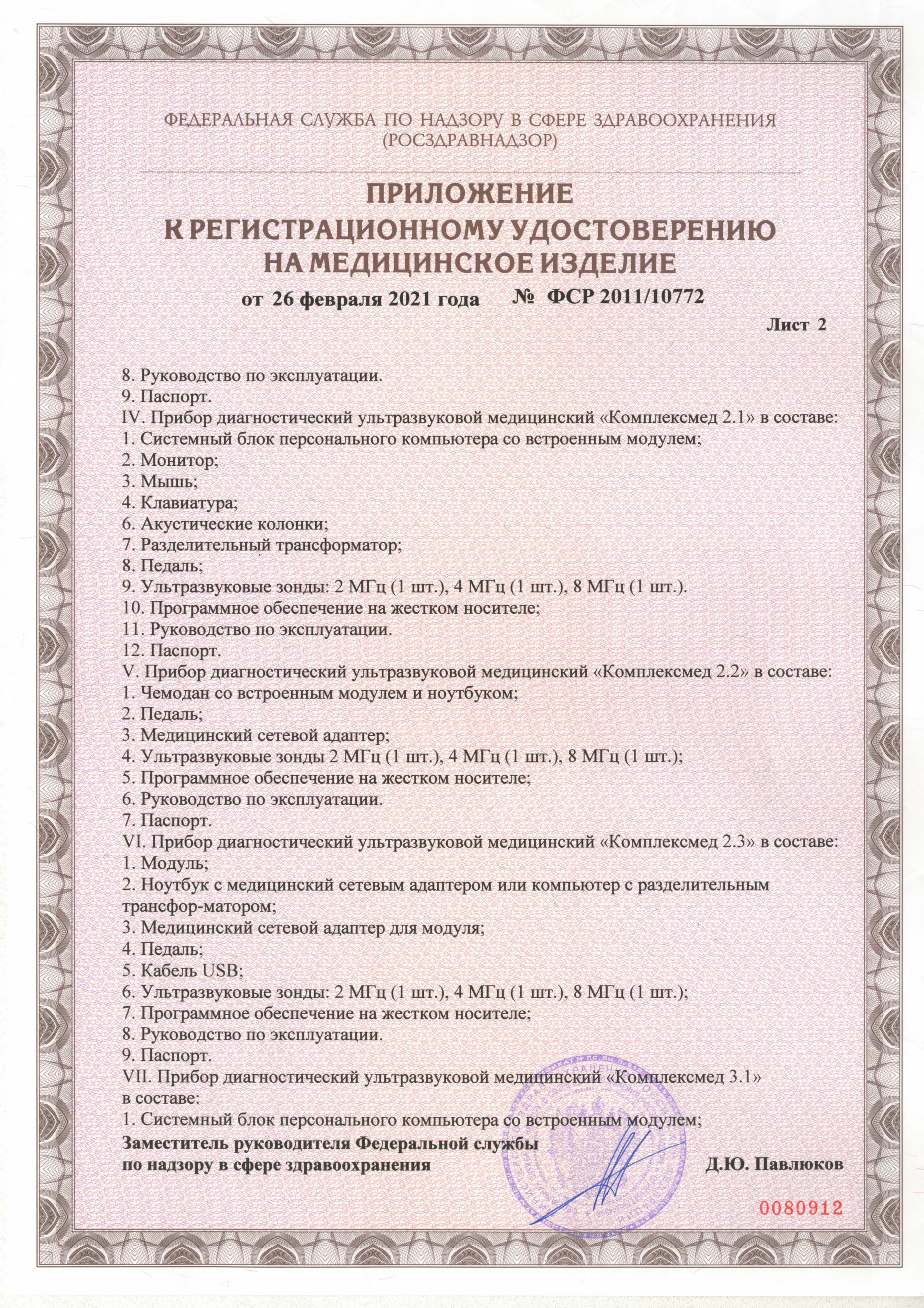 Регистрационное удостоверение